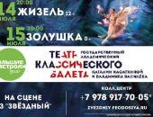 Большие гастроли Театра классического балета в Крыму