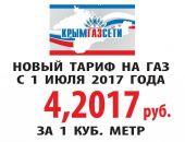 Сегодня Госкомцен сообщил, что с 1 июля газ для крымчан подорожает не на 7 коп., а на 28 копеек