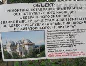 В Феодосии продолжается реставрация дачи Стамболи