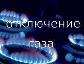 В Ялте за долги по оплате за газ отключили 15 объектов, на очереди – винзавод «Массандра»
