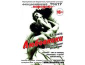 Летние театральные выходные в Феодосии