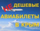 Федеральный центр должен вмещаться в ситуацию с высокими ценами на авиаперелёты в Крым