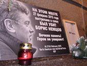 Исполнителям убийства Бориса Немцова вынесен обвинительный вердикт