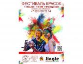 Фестиваль красок пройдет в Феодосии в субботу