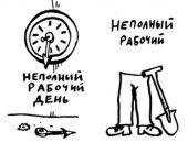 Российским ученым предложили перейти на неполный рабочий день