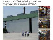 Рогозин в Крыму рассказал о развитии ОПК и побывал на судостроительных заводах «Залив» и «Море»
