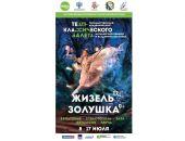 В Феодосии пройдут выступления Театра классического балета