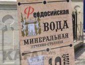 Горожанам будут бесплатно раздавать «Феодосийскую» минералку