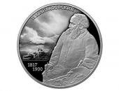 Центробанк России выпустил монету в честь Айвазовского