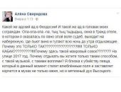 Известная певица Алёна Свиридова: «Какой же адский ад в Феодосии!»