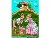 Театр «Парадокс» приглашает на детский спектакль