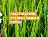 Под Симферополем в выходные пройдет эко-фестиваль «Пир Фест»