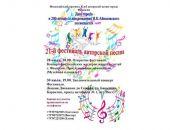 В Феодосии пройдет фестиваль авторской песни