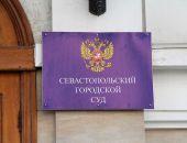 В Севастополе за мошенничество осуждён инспектор Росприроднадзора
