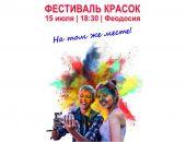 Фестиваль красок снова пройдет в Феодосии