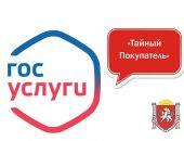 В Крыму «тайные покупатели» проверят качество оказания госуслуг