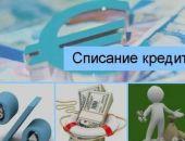 Госдума во втором чтении приняла законопроект, по которому «украинские» долги крымчан могут быть списаны
