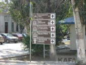 В Феодосии туристические знаки приняты на баланс города