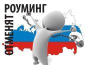 Роуминг в Крыму: ФАС дала «большой  четвёрке» две недели на изменение тарифных планов