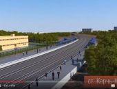 Крымский мост: в проекте нет дороги из города к строящейся ж.-д. станции «Керчь-Южная»