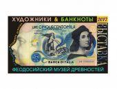 Новая выставка в Феодосийском музее древностей «Художники & банкноты»
