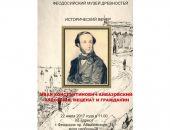 В Феодосийском музее древностей состоится исторический вечер «И.К. Айвазовский – художник, меценат и гражданин»