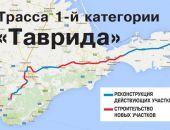 Строительство трассы «Таврида» идет с небольшим отставанием