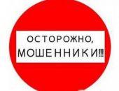 Роспотребнадзор Крыма: внимание, опять мошенники!