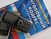 МВД Крыма предупреждает об участившихся случаях мошенничества по телефону и в интернете