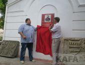 В Феодосии открыли памятный знак И. К. Айвазовскому