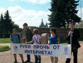 """В Москве сегодня пройдет шествие """"За свободный интернет"""""""