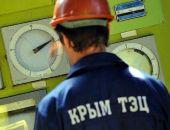 В Крыму новую ТЭС на 120 МВт за 4-5 месяцев построит «КрымТЭЦ»