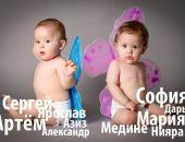 В Крыму на минувшей неделе новорождённым чаще всего давали имена Артём, Сергей, София и Мария