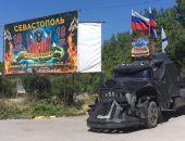 В Крыму на горе Гасфорта пройдёт байк-шоу «Русский реактор»