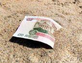 «У людей мало денег», – большинство россиян против введения курортного сбора