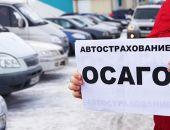 Крымчанам разъяснили порядок заключения договоров ОСАГО в виде электронного документа