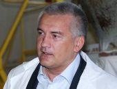 В Ялту тайно приехал глава Крыма Аксёнов