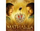Прокуратура Крыма организовала проверку из-за фильма «Матильда» и рассмотрит обращение депутата Госдумы