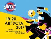 Джазовый фестиваль Koktebel Jazz Party разыгрывает билеты