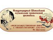 В Феодосии пройдет Цветаевский музыкально-поэтический фестиваль