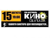 В Крыму 15 августа пройдёт рок-фестиваль памяти Виктора Цоя «Кино сначала»