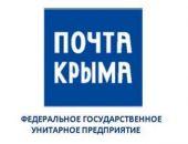 «Почта Крыма» намерена существенно повысить тарифы на свои услуги