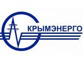 «Крымэнерго» восстановило энергоснабжение населённых пунктов, прерванное из-за непогоды