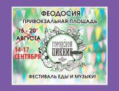 Фестиваль «Городской пикник» власти Феодосии перенесли на сентябрь
