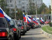 В Феодосии День флага РФ отметят автопробегом