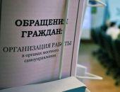 В Крыму обнародуют список чиновников, которые неэффективно работают с обращениями граждан