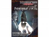 Театр «Парадокс» приглашает на спектакль «Каменный гость»
