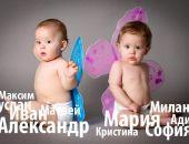 В Крыму за неделю родилось 487 детей, чаще всего им давали имена Иван, Руслан, Мария и София