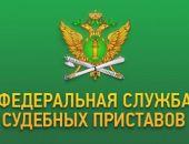 Управление Федеральной службы судебных приставов по Республике Крым информирует