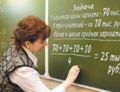 Власти Крыма обещают найти способ повысить зарплаты учителям